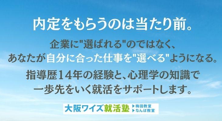 就活塾大阪ワイズ内定をもらうのは当たり前。自分にあった仕事を選べるようになる