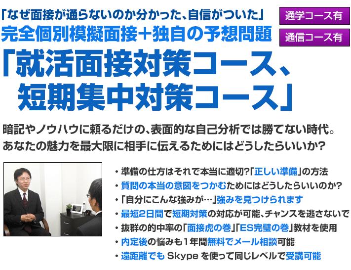 2014年4月6日_面接コース_03.png