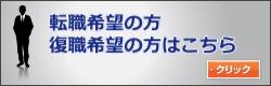 転職対策コース案内.jpg
